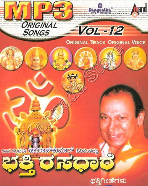 Bhakthi Rasadhare by Dr. Rajkumar Devotional Album MP3 Songs