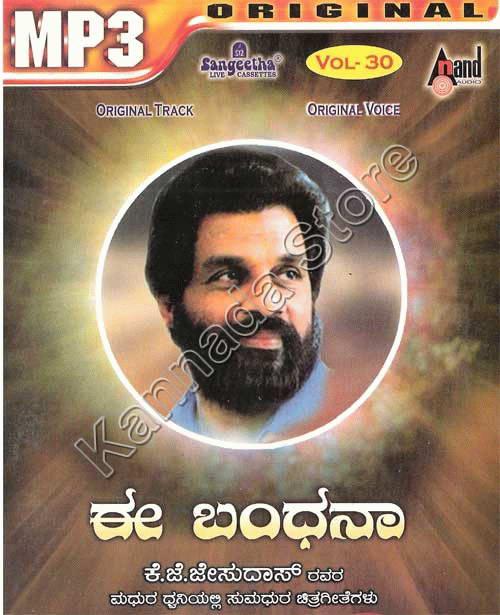 Vol 30-Ee Bandhana - KJ Yesudas Kannada Film Songs Hits MP3