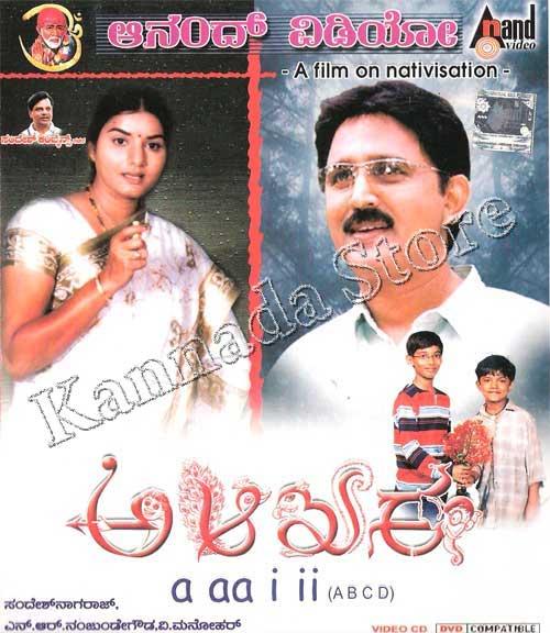 Mutta Kanaal Songs Mp3: 2007 Video CD, Kannada Store Kannada Video CD