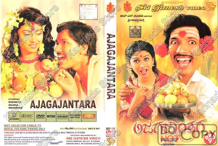 Ajagajantara - Part 2