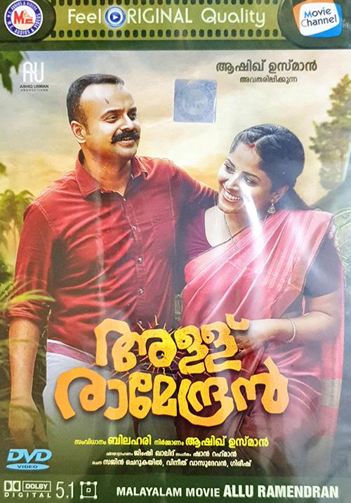 Allu Ramendran - 2019 DD 5 1 DVD, Kannada Store Malayalam
