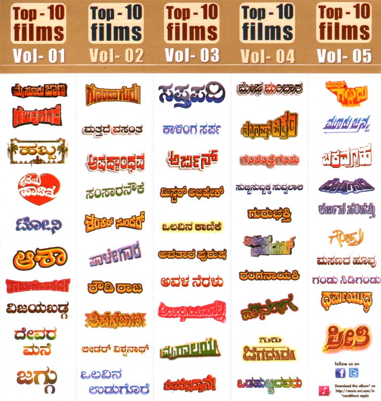 Ambrish - Kannada Film Songs Collections 5 MP3 CD Pack, Kannada