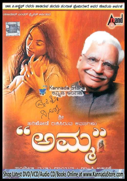Amma (Bhaavageethe) - C  Ashwath Audio CD, Kannada Store