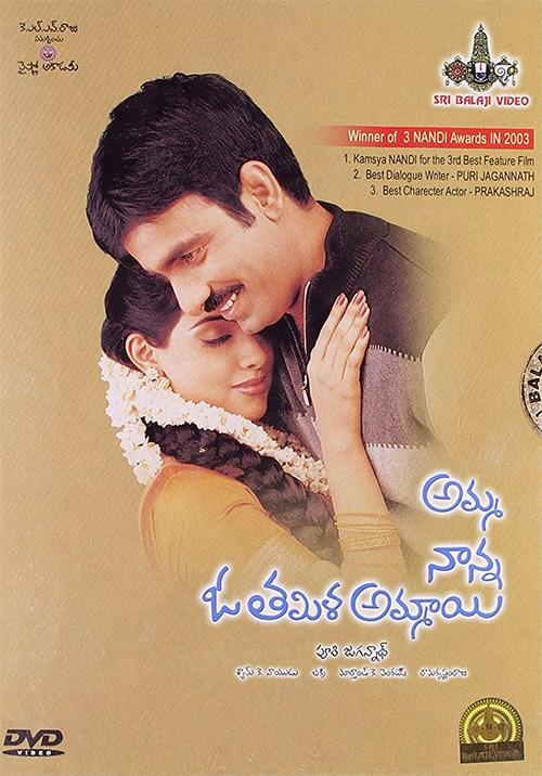 Amma Nanna O Tamil Ammai - 2003 DD 5 1 DVD, Kannada Store Telugu DVD