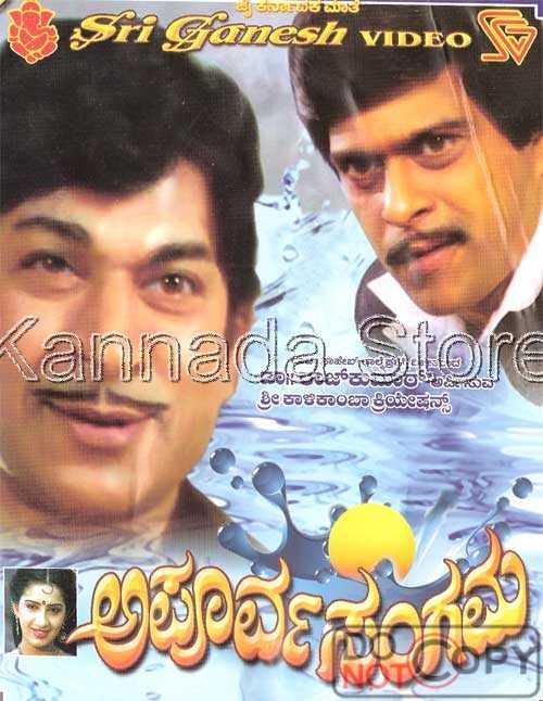 Apoorva Sangama Apoorva Sangama 1984 Video CD Kannada Store Kannada Video CD Buy