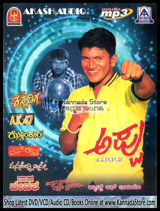 kannada audio songs free download mp3