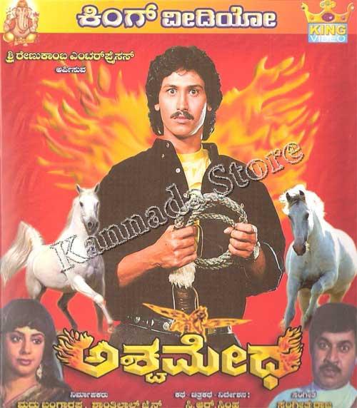 ashwamedha kannada movie mp3 download