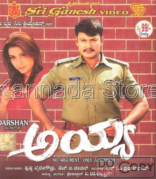 2001 Dvd Kannada Store Hindi Dvd Buy Dvd: 2005 Video CD, Kannada Store Kannada Video CD Buy