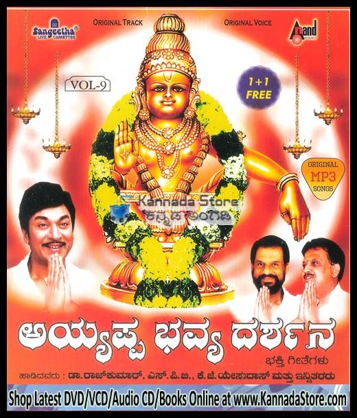 Ayyappa Bhavya Darshana (Devotional) - Various Artists MP3