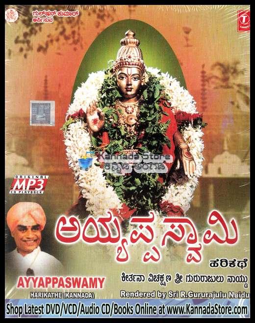Ayyappa Swamy (Harikathe) - Sri R Gururajulu Naidu MP3 CD