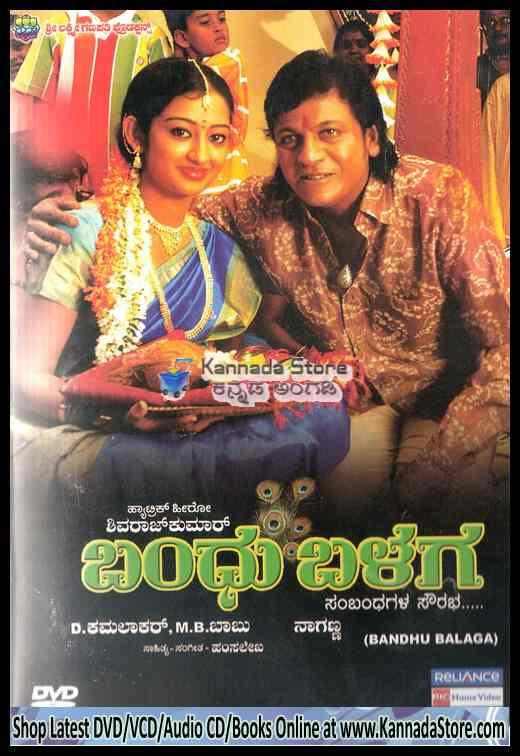 bandhu balaga kannada movie songs