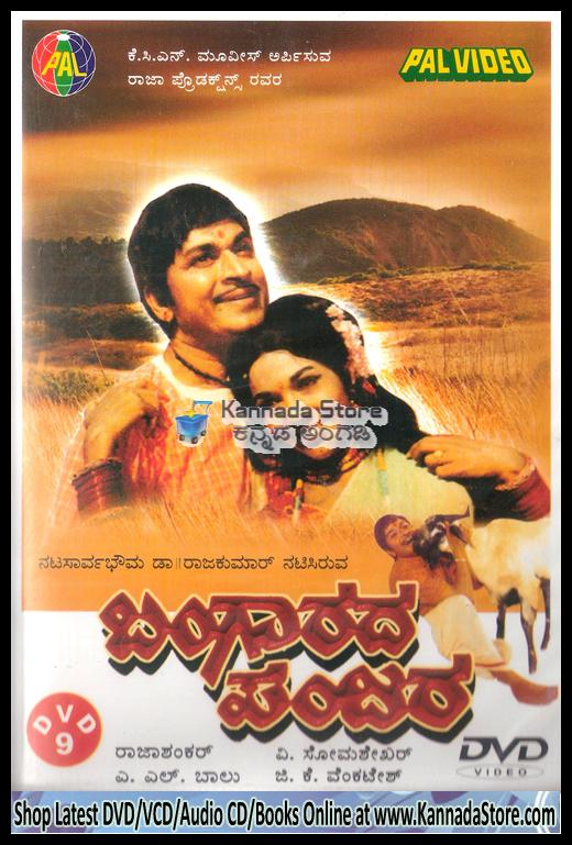 bangarada panjara kannada movie