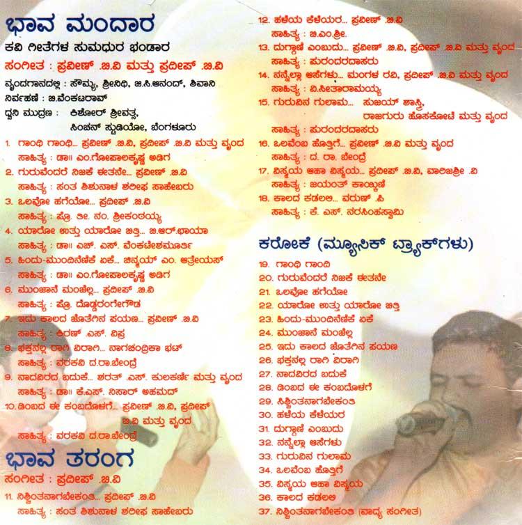 Bhaava Mandara (Bhavageethe from Various Poets) With Karaoke MP3 ...