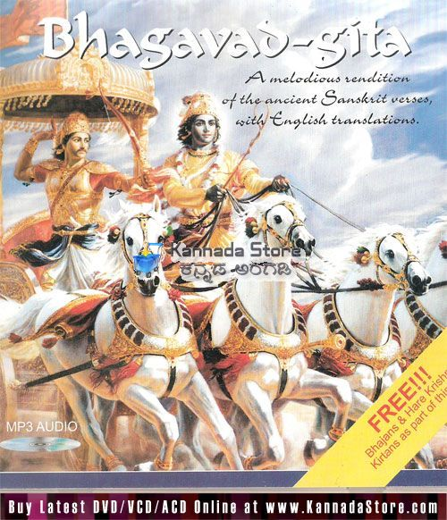 Srimad bhagavad gita in english full pdf download.
