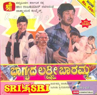 Bhagyada Laxmi Baaramma (1997) - Kannada Movie