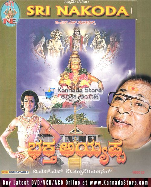 2001 Dvd Kannada Store Hindi Dvd Buy Dvd: 2000 Video CD, Kannada Store Kannada
