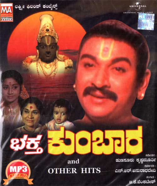Bhaktha kumbara kannada movie mp3 songs