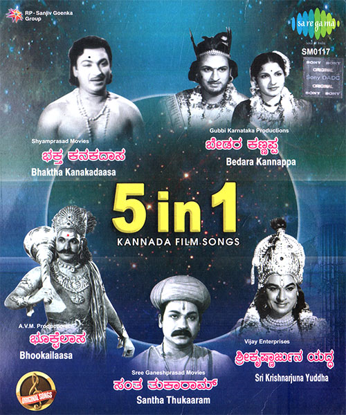 2001 Dvd Kannada Store Hindi Dvd Buy Dvd: Old Kannada Film Songs Collections Vol 3 MP3 CD, Kannada