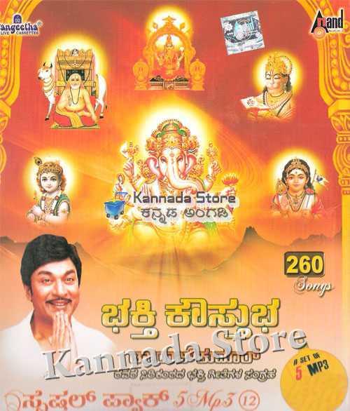 A tribute to dr. Rajkumar | best kannada songs of dr. Rajkumar.
