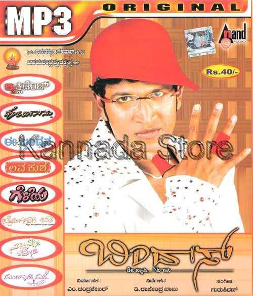 Bindaas-Latest Film Hits MP3 CD, Kannada Store MP3