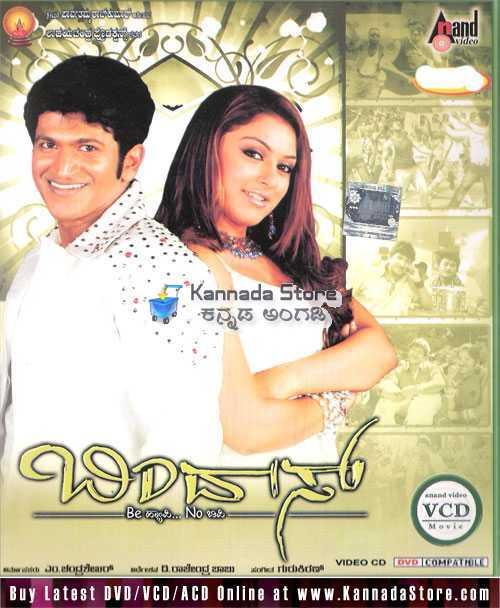 2007 Video CD, Kannada Store Kannada Video CD
