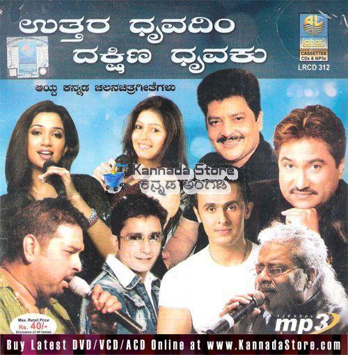 2001 Dvd Kannada Store Hindi Dvd Buy Dvd: Bollywood Bazar Vol 6 (Kannada Film Songs Collection) MP3