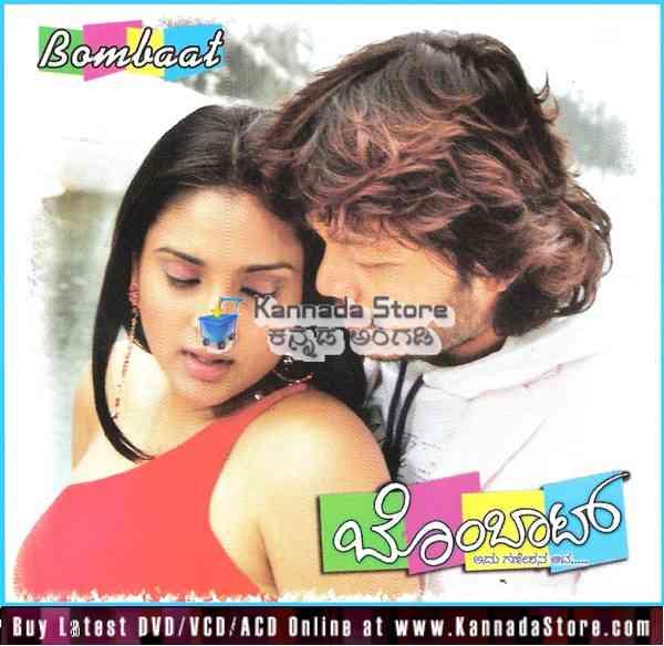 Bombaat Bombaat 2008 DD 51 DVD Kannada Store Kannada DVD Buy DVD VCD