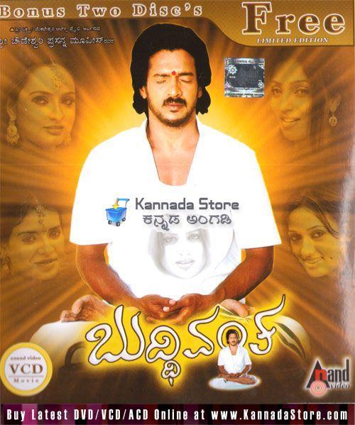 2001 Dvd Kannada Store Hindi Dvd Buy Dvd: 2008 Video CD, Kannada Store Kannada Video