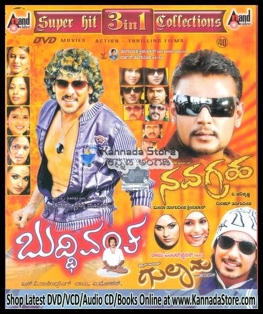 2001 Dvd Kannada Store Hindi Dvd Buy Dvd: Gulama (Action Movies) Combo