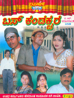 Bus Conductor (Comedy Drama) Video CD, Kannada Store Kannada Video