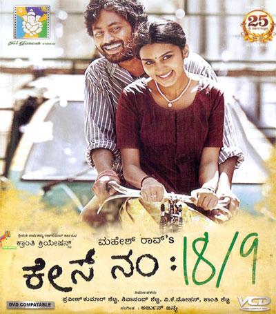 case 18/9 kannada film song