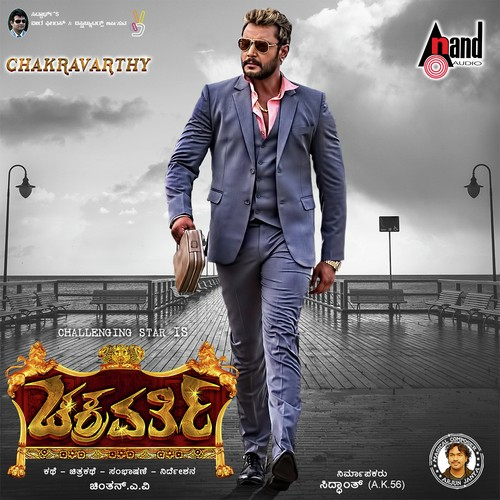 Chakravarthy - 2017 Audio CD