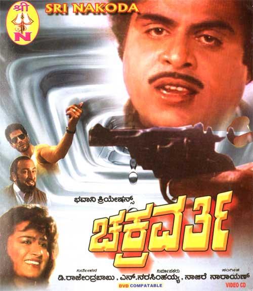 2001 Dvd Kannada Store Hindi Dvd Buy Dvd: 1990 Video CD, Kannada Store Kannada Video