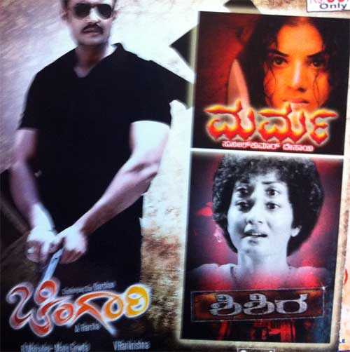 2001 Dvd Kannada Store Hindi Dvd Buy Dvd: Marma Combo DVD, Kannada Store 3 In