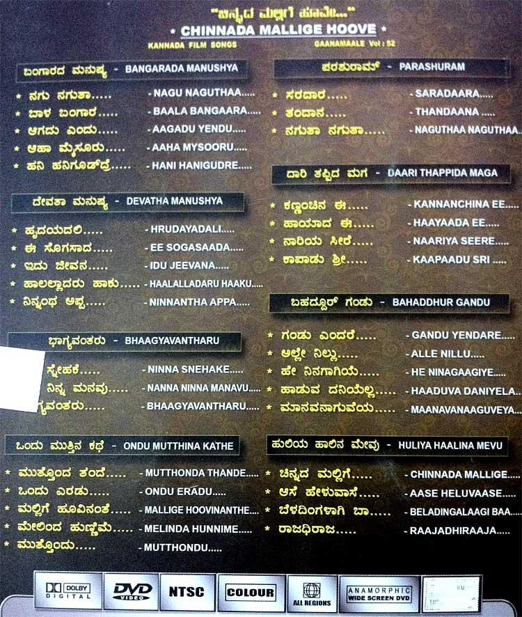 Chinnada Mallige Hoove - Dr  Rajkumar Hits Video Songs DVD, Kannada