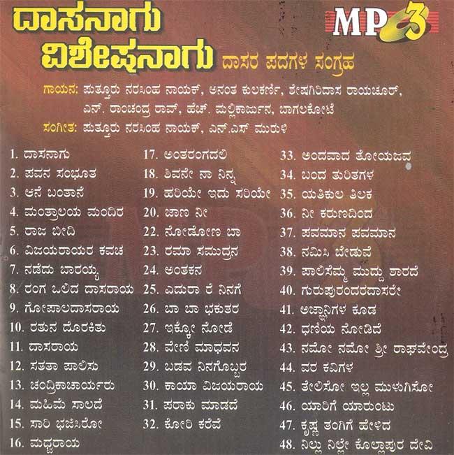 free download kannada devotional mp3 songs by puttur narasimha nayak
