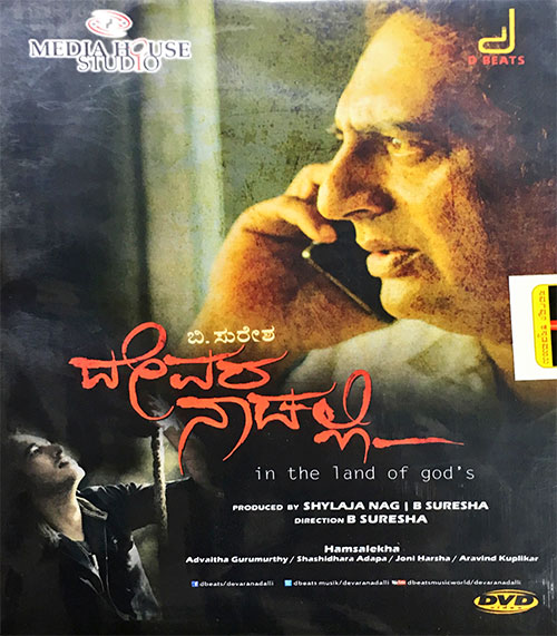2001 Dvd Kannada Store Hindi Dvd Buy Dvd: 2016 DD 5.1 DVD, Kannada Store Kannada