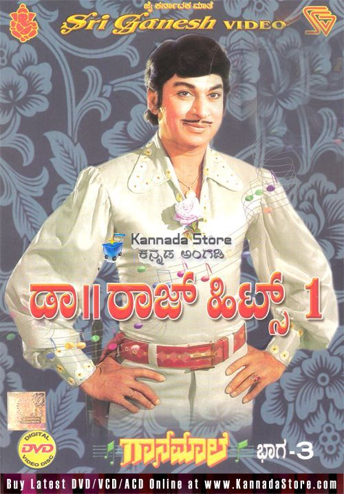 dr rajkumar hits video songs vol 1 dvd kannada store