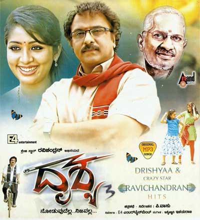 Drishya (2014) [Kannada] DM - V. Ravichandran, Navya Nair, Prabhu Ganesan, Asha Sarath