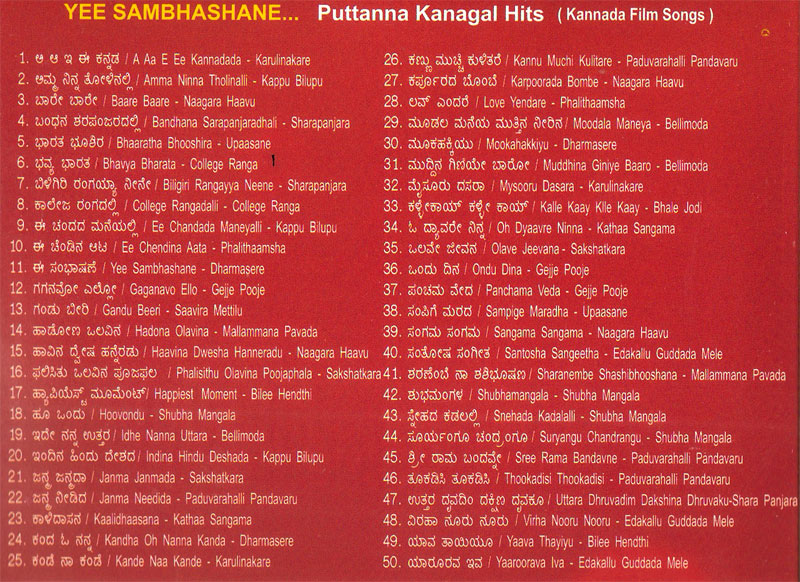Puttanna Kanagal Hits Vol 2 - Ee Sambhashane MP3 CD, Kannada Store MP3