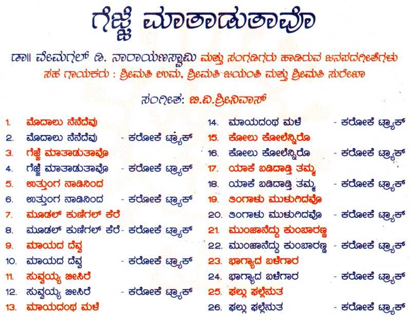 Gejje Maataadutaavo (Kannada Folk Songs) With Karaoke MP3