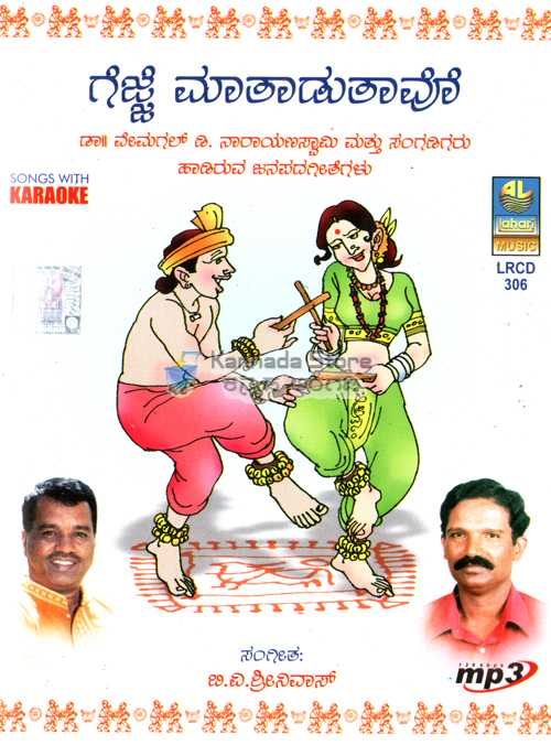 folk songs and malayalam poetry in malayalam 2017-9-28 dakshinamoorthy and baburaj have greatly enriched the vibrant traditions of malayalam film music folk songs kerala has a rich  malayalam poetry.