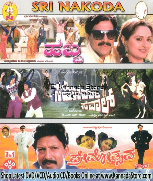 2001 Dvd Kannada Store Hindi Dvd Buy Dvd: Premothsava Combo DVD, Kannada
