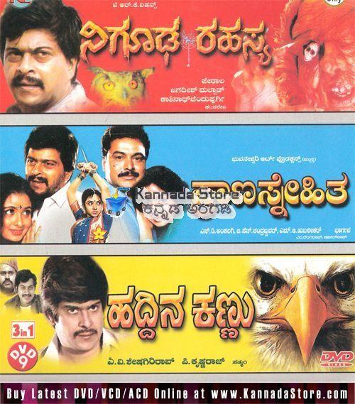 Nigooda Rahasya Kannada Shankar Nag Movie
