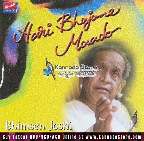 mastreos pandit bhimsen joshi ms Bhimsen joshi [pic] pandit bhimsen gururaj joshi was an indian vocalist in the hindustani classical tradition a member of the kirana gharana (school), he is renowned for the khayal form of singing, as well as devotional music (bhajans and abhangs.