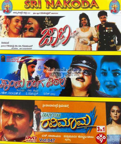 Jaana - Ravimama - Pandu Ranga Vittala (Ravichandran) Combo DVD, Kannada  Store 3 In 1 Combo DVD Buy DVD, VCD, Blu-ray, Audio CD, MP3 CD, Books, Free  Shipping