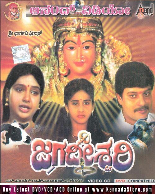 2001 Dvd Kannada Store Hindi Dvd Buy Dvd: 1998 Video CD, Kannada Store Kannada Video