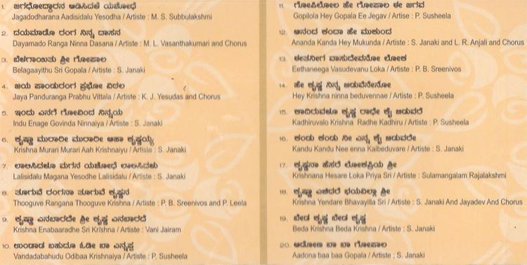 Jagadodharana - Songs on Lord Krishna Audio CD, Kannada