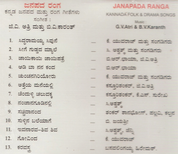 Janapada Ranga - Kannada Folk & Drama Songs Audio CD, Kannada Store
