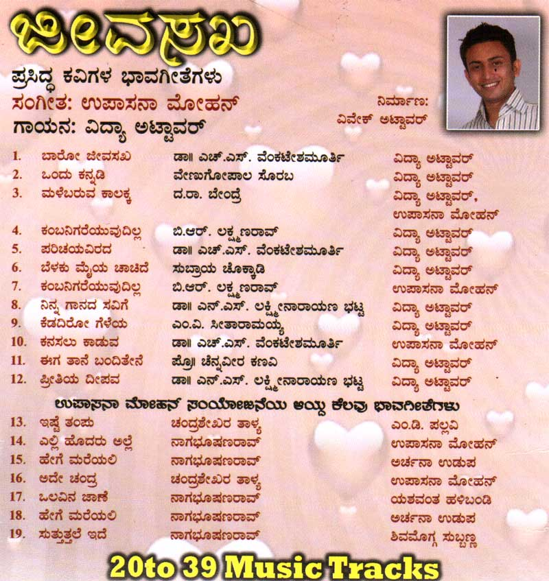 Jeevasakha (Bhavageethe from Various Poets) With Karaoke MP3 CD ...